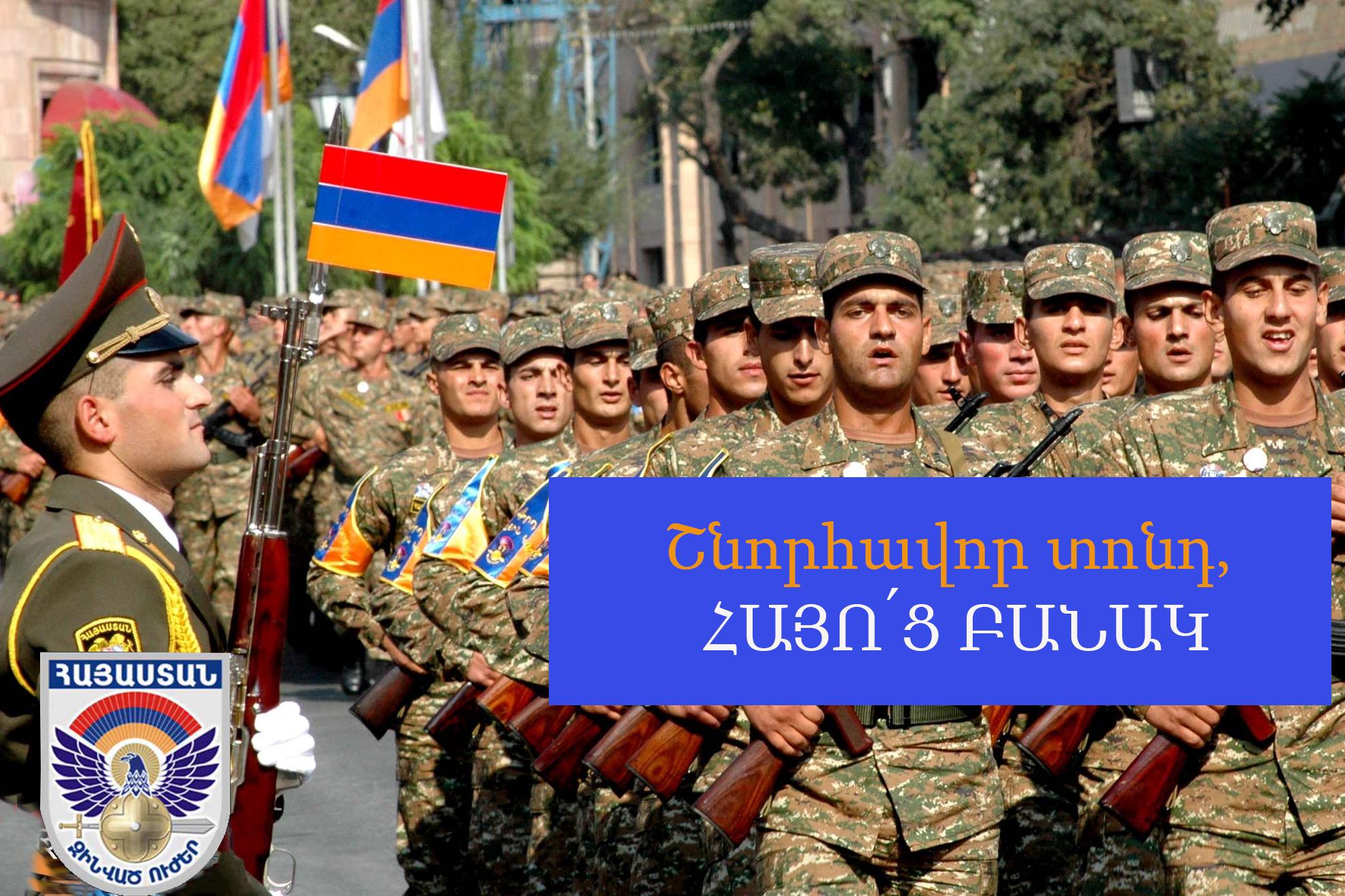 Շնորհակալություն հայ զինվոր