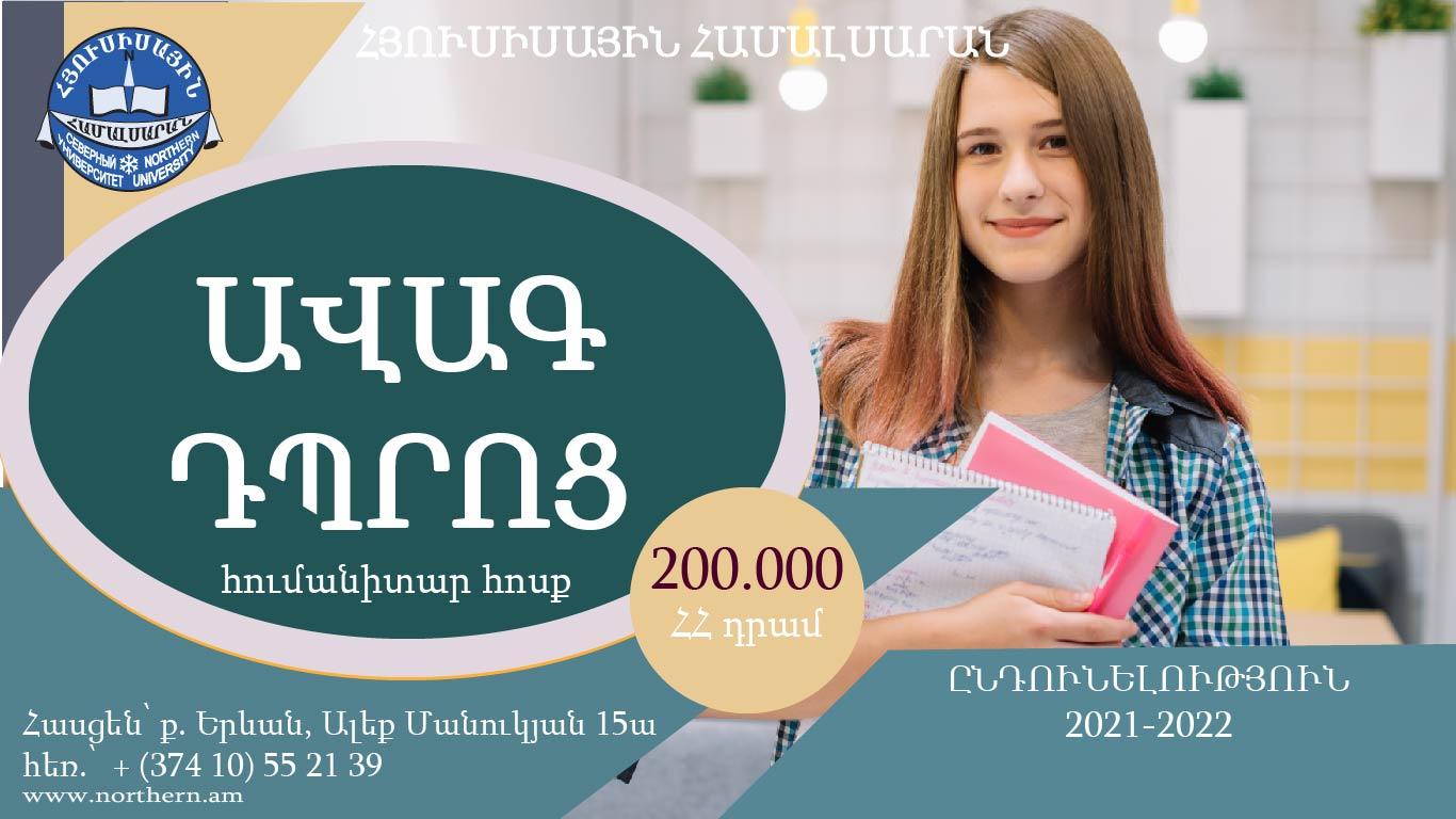 2021-2022 ուսումնական տարվա ընդունելություն ավագ դպրոցում